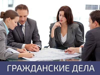 консультация юриста по гражданским делам в москве