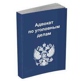 Изображение для раздела адвокатов по уголовным делам в Москве