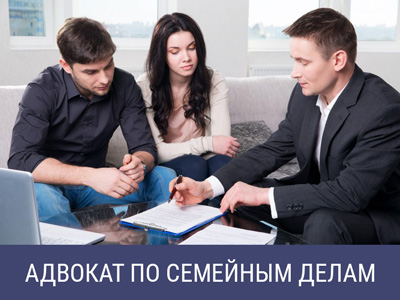 отзыв об адвокате по семейным делам