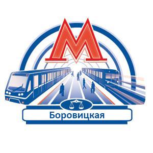 юрист метро боровицкая