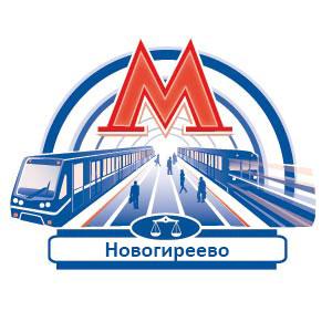 адвокат метро новогиреево