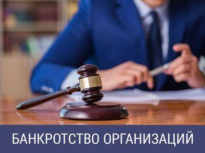 Арбитражные адвокаты по банкротству