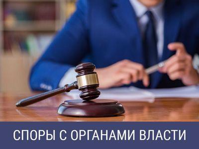 Арбитражные адвокаты по спорам с органами государственной власти, чиновниками