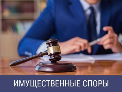 Арбитражные адвокаты по имущественным спорам