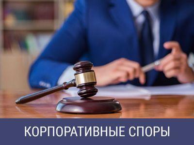 Арбитражные адвокаты по корпоративным спорам